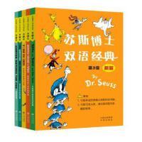苏斯博士双语经典第3级 正版 苏斯博士(Dr. Seuss) 9787500152002