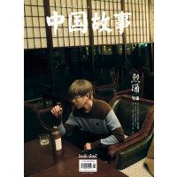 现货包邮 中国故事 FOOD&WINE 吃好喝好杂志 2021年2月第11期 烈酒特辑 毛不易封面