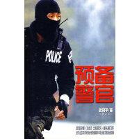 预备警官(根据此书改编的电视剧《鹰巢之预备警官》在央视播出)