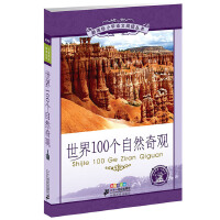世界100个自然奇观 小学语文阅读丛书彩绘注音版 第五辑