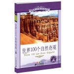世界100个自然奇观 新课标小学语文阅读丛书彩绘注音版 (第五辑)