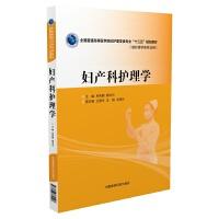 """妇产科护理学(全国普通高等医学院校护理学类专业""""十三五""""规划教材)"""