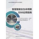 智慧管廊全生命周期BIM应用指南--高等学校土木工程专业创新型人才培养规划教材