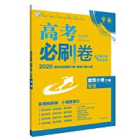 理想树67高考2020新版高考必刷卷 题型小卷21套 物理 题型强化训练卷