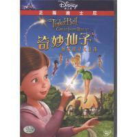 (泰盛文化)奇妙仙子拯救精灵大作战DVD( 货号:7799134844049)
