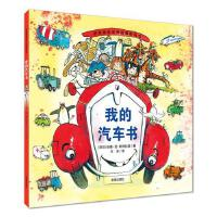 我的汽车书 精装正版耕林精选世界经典图画书 汽车小百科宝宝科普绘本图书 儿童益智书0-3-4-5-6岁婴幼儿启蒙认知识