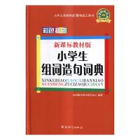新课标教材版小学生组词造句词典 华语教学