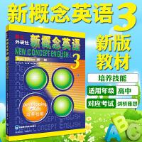 外研社:新概念英语(新版)(3)(08新版)