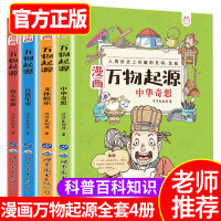 漫画万物起源全4册 洋洋兔 科普百科知识漫画故事书 女孩男孩儿童10-13岁小学三四五六年级课外书必读 6-9-12岁小学生课外阅读书籍