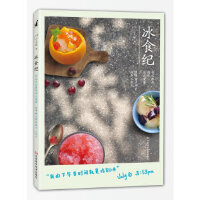 冰食纪:台式冰品遇见法式果酱,蓝带甜点师的纯手工冰点 于美瑞 河南科学技术出版社