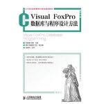 【旧书二手书9成新】单册售价 Visual FoxPro数据库与程序设计方法 张桂香,刘明 9787115307804