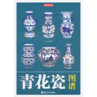 【新书店正版】青花瓷图谱,天青,湖南美术出版社9787535642431