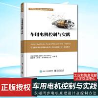 正版 车用电机控制与实践 永磁同步电机原理设计及控制方法汽车电机实践书籍 永磁同步电机原理设计及控制方法