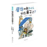 犀牛的角为什么长在鼻子上?,(日)加藤由子,南海出版公司9787544249317