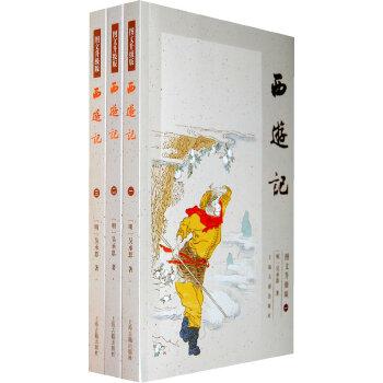 西游记(图文升级版)(全三册)