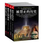 禁止入内:揭秘被掩盖的事实(全四册)