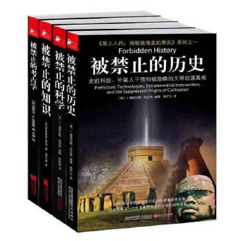 禁止入内:揭秘被掩盖的事实(全四册) 被禁止的知识、科学、历史、考古学套装全四册。史前科技、外星人干预和被隐瞒的文明起源真相