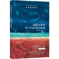 牛津通识读本:法国大革命(中英双语)