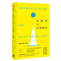 印象派与东亚美术――像与不像之间