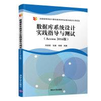 数据库系统设计实践指导与测试(Access 2016版)
