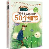 优秀小学生要注意的50个细节 学习型中国・读书工程教研中心 主编
