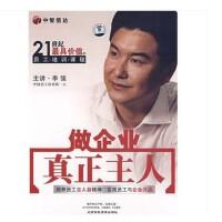 做企业真正主人(5DVD+1CD/软件)李强主讲 企业培训视频光盘 光碟