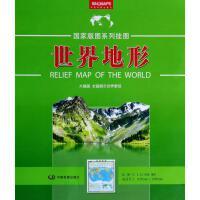 世界地形 中国地图出版社