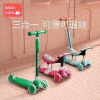 babycare滑板车儿童初学者3轮溜溜车男孩小宝宝四轮滑滑车 【三合一款】蒙特罗蓝