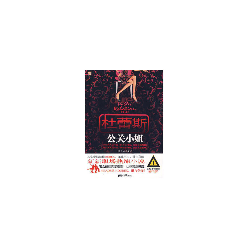 【新书店正版】杜蕾斯公关 画上眉儿 中国画报出版社 正版图书,请注意售价高于定价,有问题联系客服谢谢。