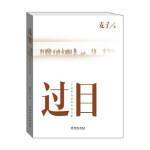 【新书店正版】过目,麦子,中国电力出版社9787512379909