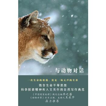 与动物对话 动物王国的野性之美,《中国国家地理》执行总编单之蔷、《动物世界》主持人王采芹鼎力推荐