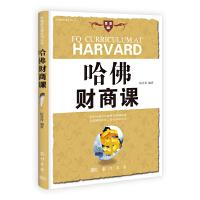 哈佛财商课――美国商界精英是如何赚钱的