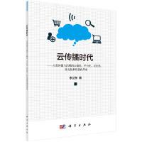 云传播时代――人类传播与治理的云端化、平台化、泛在化、社交化和智慧化革命