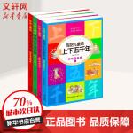 写给儿童的中华上下五千年青少年版4册Q漫画版趣味中国历史百科三四五六年级课外读物7-12-15岁故事书小学生版课外阅读