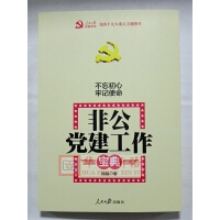 正版现货 非公党建工作宝典 国福著 人民日报出版社