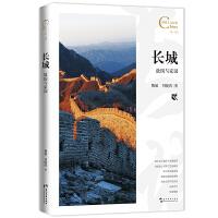 中国人文标识系列:长城,故国与家园