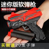 迷你袖珍儿童玩具枪宝宝软弹可发射生日礼物安全男孩玩具
