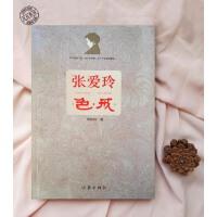 【二手书旧书9新】张爱玲 色 戒 、蔡登山 著 出版社:作家出版社