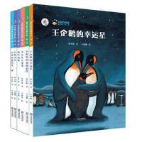 保冬妮绘本海洋馆.季:王企鹅的幸运星   (精装绘本) 保冬妮,卢瑞娜 绘