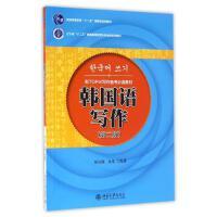 韩国语写作(第2版)/林从纲 林从纲,金龙