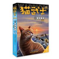 中国少儿:猫武士二部曲(3)――黎明重现