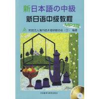新日语中级教程(附MP3光盘)