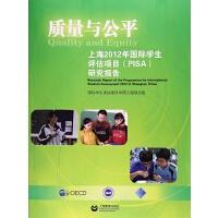 质量与公平--上海2012年国际学生评估项目(PISA)研究报告
