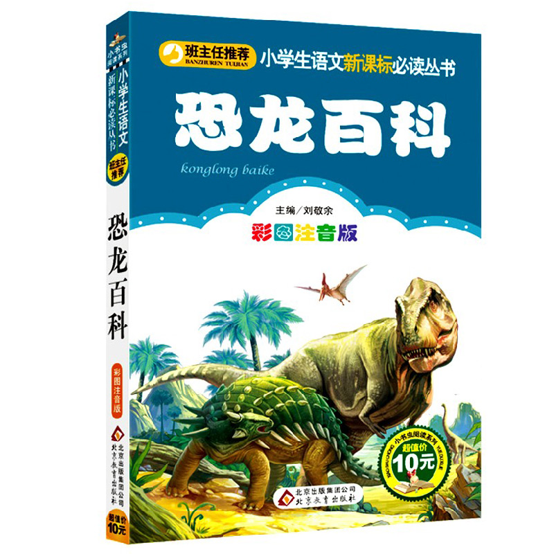 正版 儿童恐龙百科全书彩图注音版一二三年级小学生课外阅读书籍语文