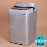 海尔波轮洗衣机罩5/6/7/8公斤全自动上开洗衣机罩通用晒套 复合加厚加绒面料银色 5kg