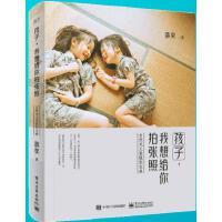 正版儿童摄影书籍 美国纽约摄影学院教材 孩子我想给你拍张照 自然光儿童摄影宝典 数码单反儿童摄影写真宝宝拍摄技巧入门大
