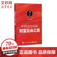 财富自由之路 通往财富自由之路 李笑来投资理财指南经济管理书籍财富智慧 财商思维投资方法与技巧
