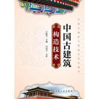 中国古建筑构造技术 王晓华 中国古建筑工程技术系列丛书 古建筑装饰装修书籍 建筑施工方法 中国古建筑木结构设计书籍