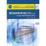 建筑设备安装识图与施工工艺(第二版) 汤万龙,刘玲 中国建筑工业出版社
