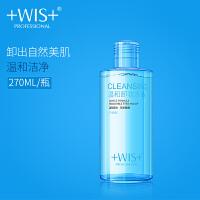 WIS温和卸妆水 脸部温和深层清洁正品眼唇脸三合一卸妆液乳男女士